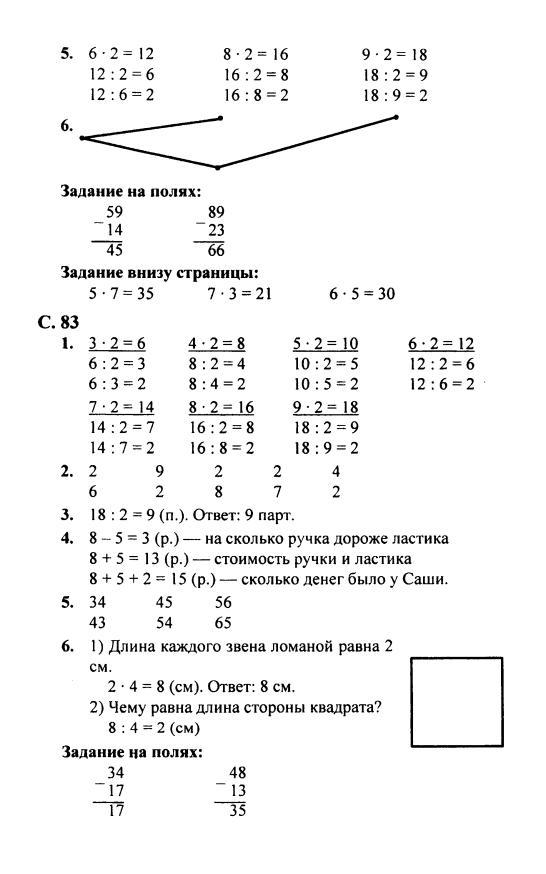Решебник по математике 2 класс номер 6