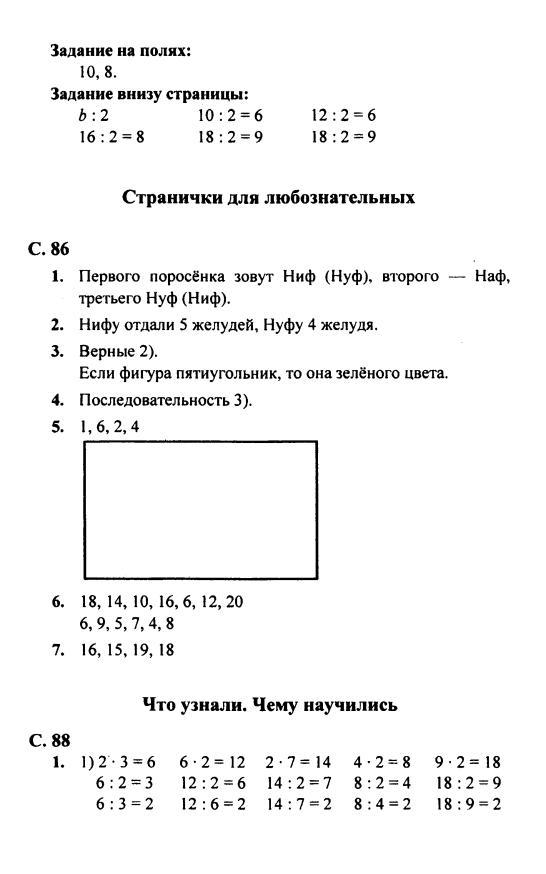 Решебник Задач По Моро По Математике 3 Класс