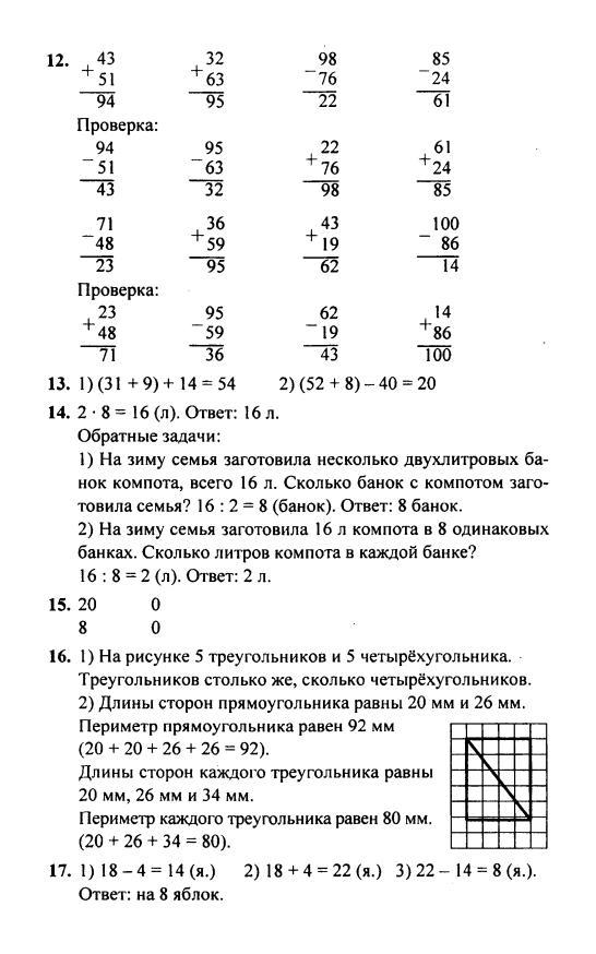 Ответы гдз матиматика 2 класс