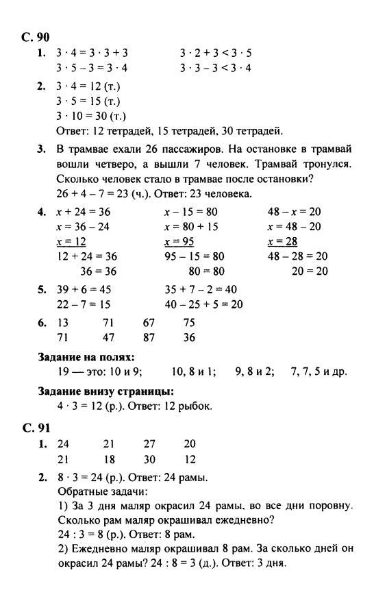 Математика 3 класс моро 1 часть ответы задача 6