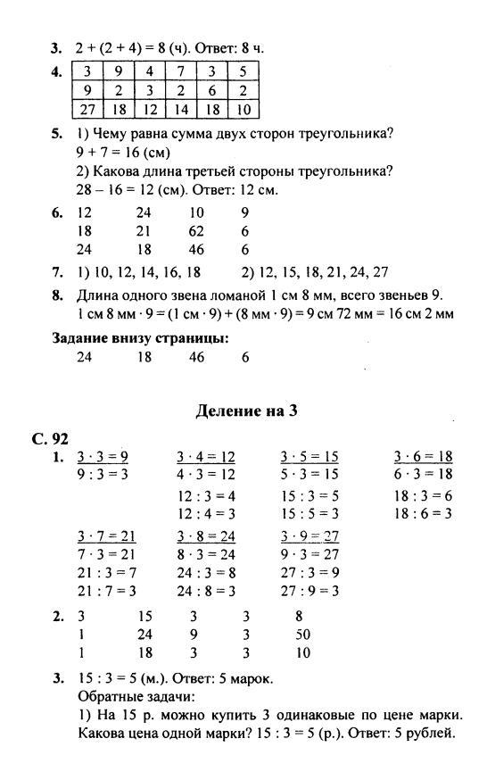 Математике моро 1 класс тетрадь 2 гдз по
