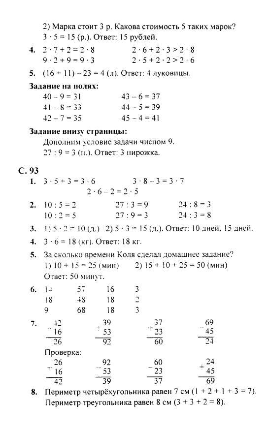 готовые домашние задания по математике за 2 класс 2 часть моро
