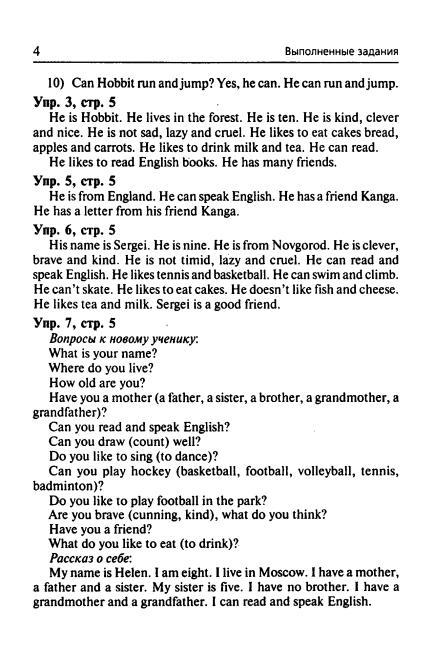 гдз по английскому языку 4 класс моро учебник