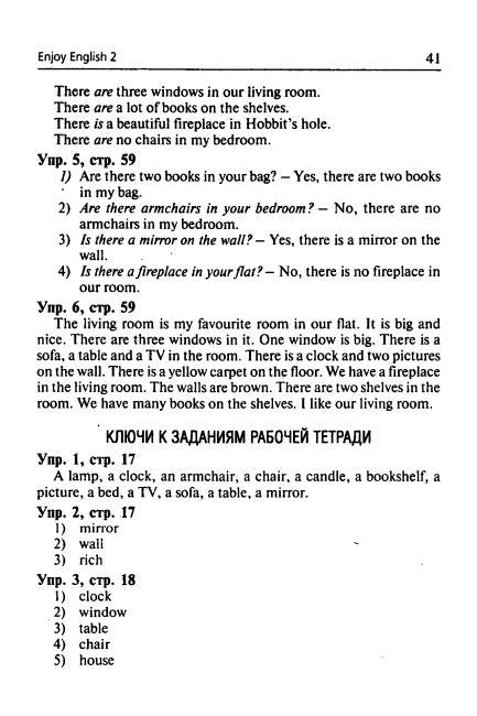Английский Язык 3 Класс Гдз Гармония