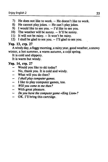 Решебник К Учебнику Enjoy English 2