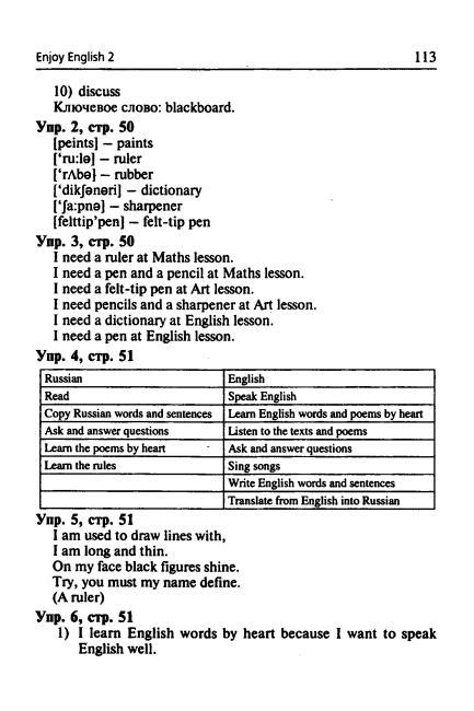 решебник по английскому 4 класса страница 22 ,23