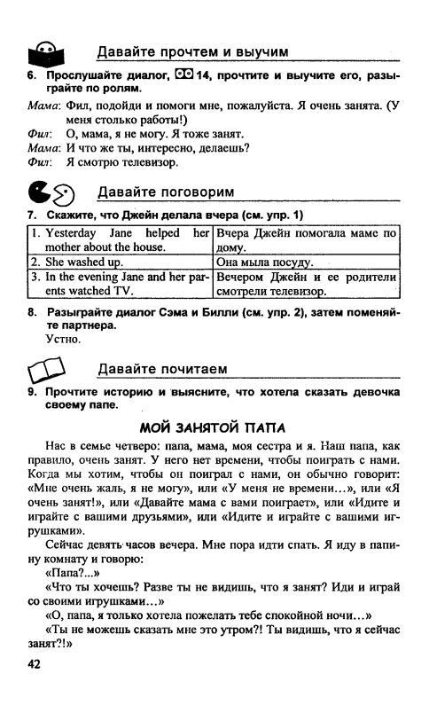 Решебник ГДЗ английский язык 3 класс Верещагина Притыкина часть 1-2