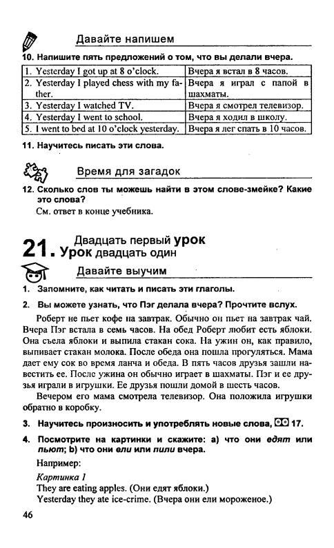 гдз английский язык часть ответы 2 5 учебник верещагина класс
