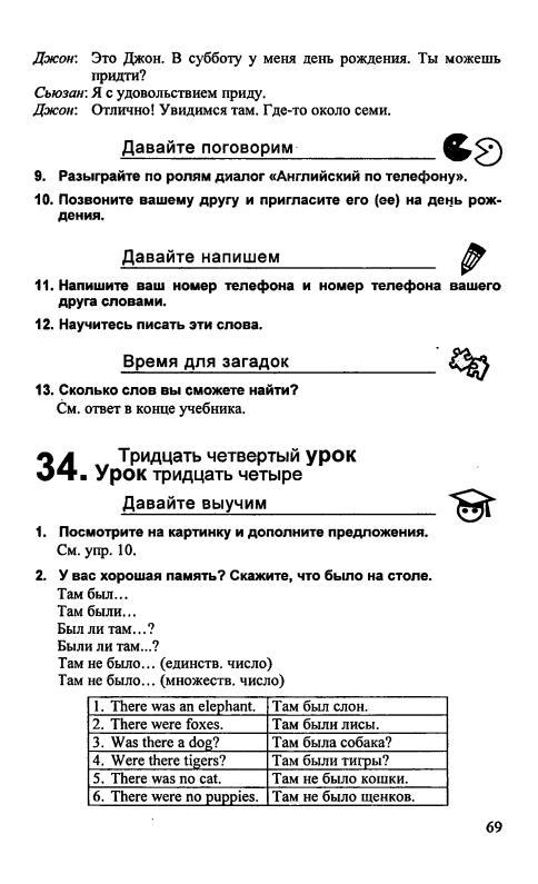 ГДЗ от Путина 5 класс