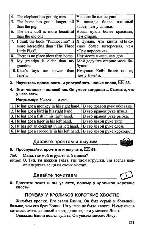 2019г верещагина класс решебник английский язык 2 притыкина