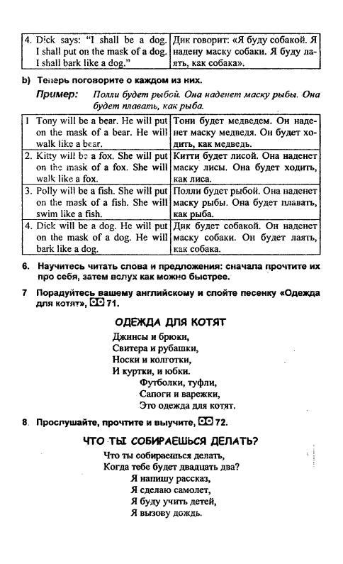 Верещагина Английский 5 Класс Решебник Скачать