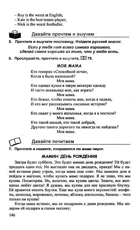 ГДЗ по английскому языку 3 класс Верещагина И.Н, Притыкина Т.А.