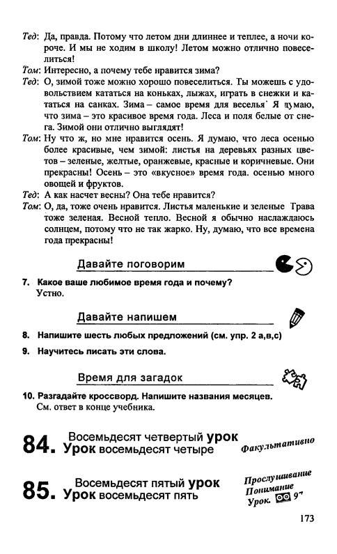 Класс гдз верещагина часть язык учебник 5 2 английский ответы