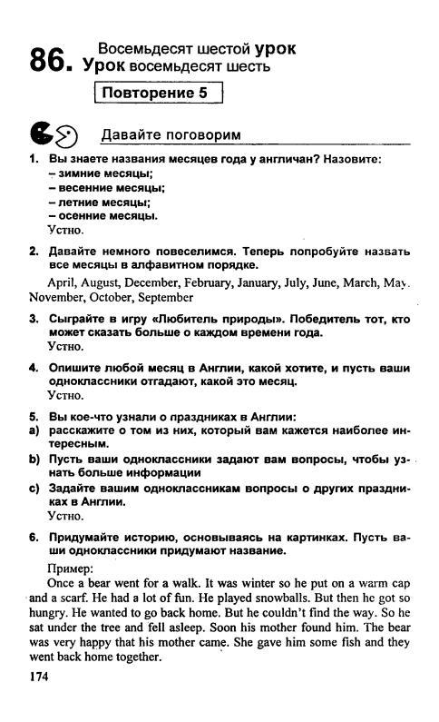 Языку класс 3 английскому верещагина скачать pdf по гдз