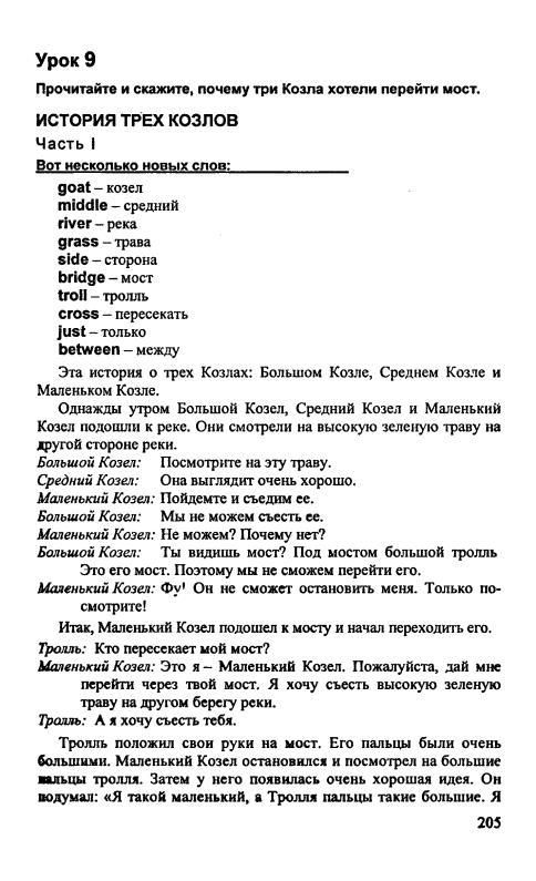 Гдз Решебник По Английскому Языку 3 Класс 1 И 2 Часть