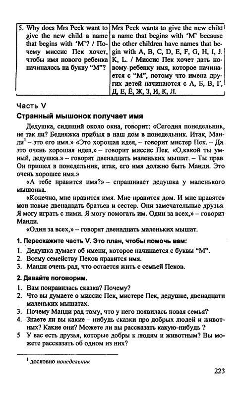 класс 2 притыкина языка 3 учебнику часть английского верещагина по гдз