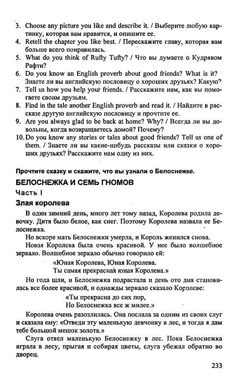 ГДЗ 3 класс. Английский язык. Верещагина И.Н. Афанасьева О.В. 2015 г.