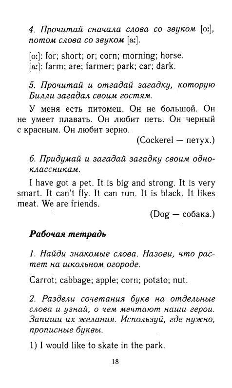 Математика 6 Класс Решебник Биболетова