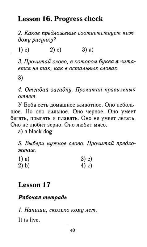 ГДЗ по Английскому языку за 8 класс: Enjoy English. Биболетова М.З.