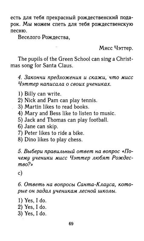 биболетова по готовые английскому 2019 3 задания домашние класс языку