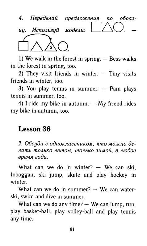 3 учебник биболетова гдз класс
