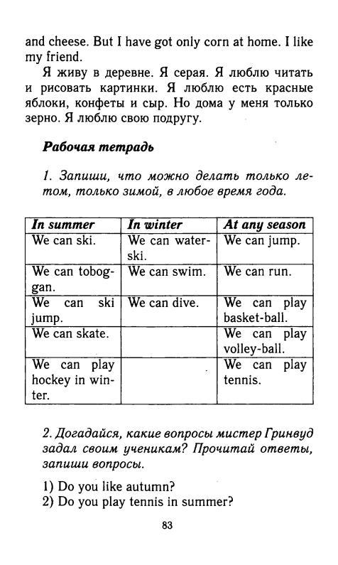 enjoy english 3 класс биболетова учебник гдз