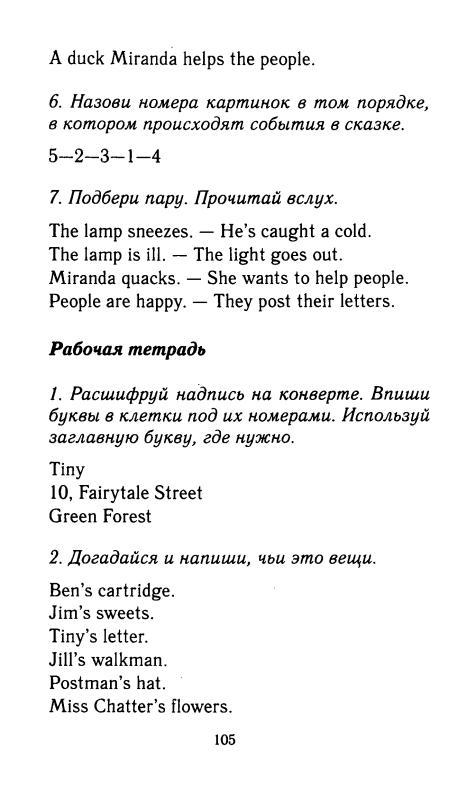 Решебник Для Тетради По Английскому Языку 8 Класс Биболетова