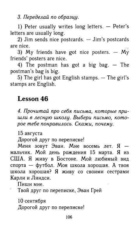 Онлайн решебники англ. язык