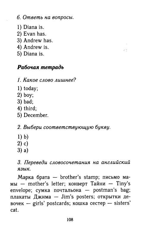 класс 3 язык английский 5 гдз