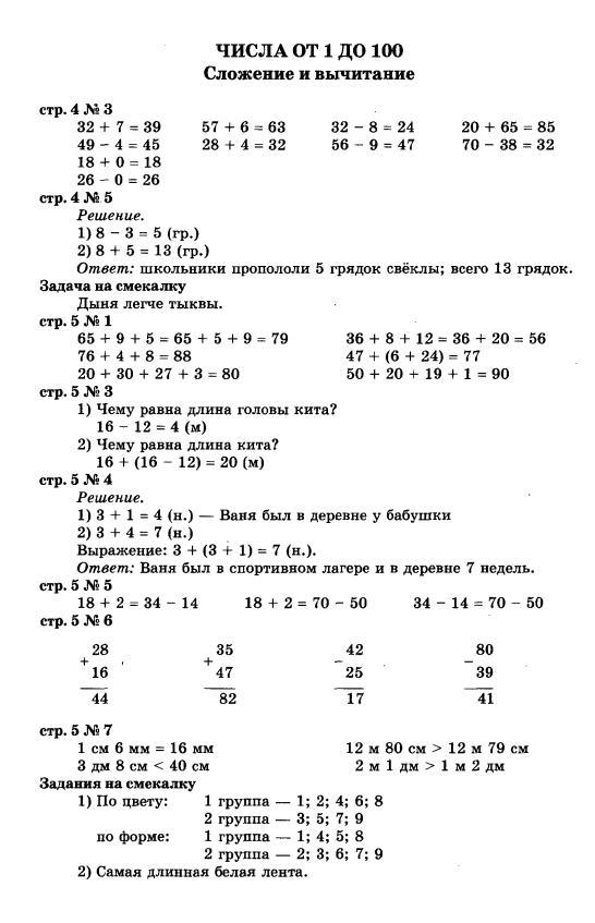 Ответы 1 по часть класс ответы тесты лестова математика гришина 6 гдз и
