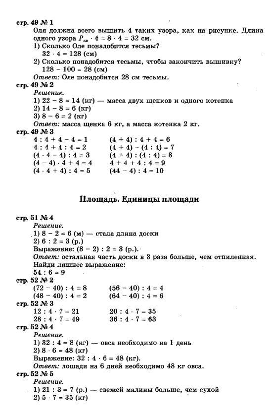 Математика 3 Класс 2 Часть Ответы Решебник