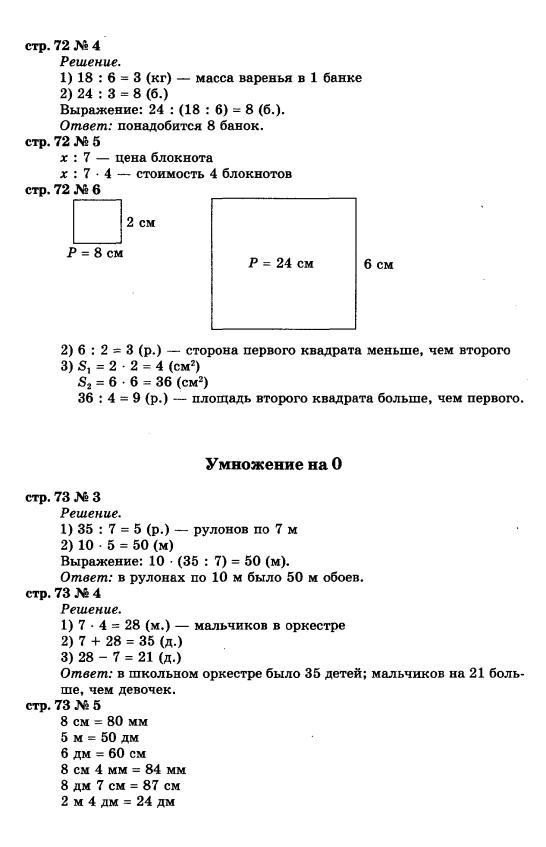 Математика Моро Третий Класс Решебник