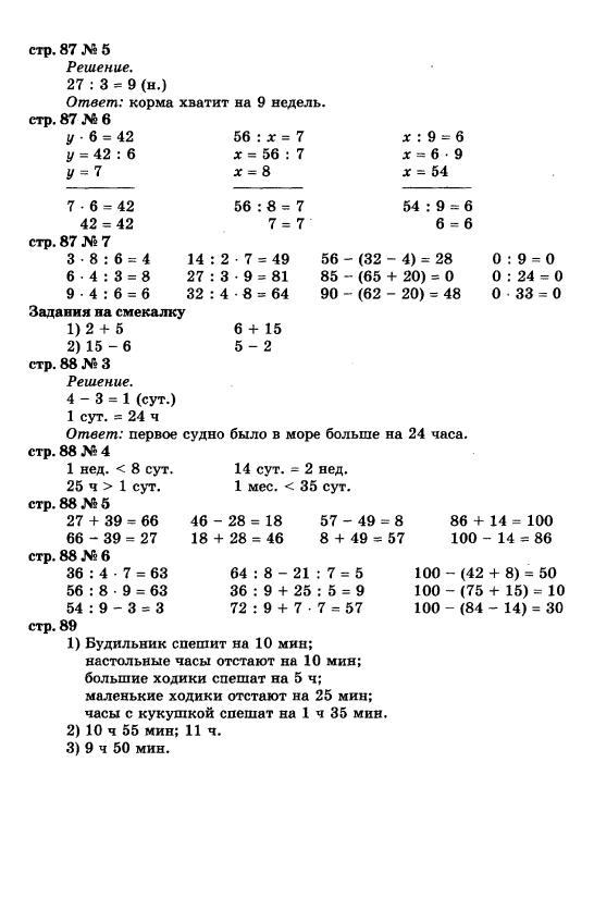 Ответы первый класс м.и моро решебник математике