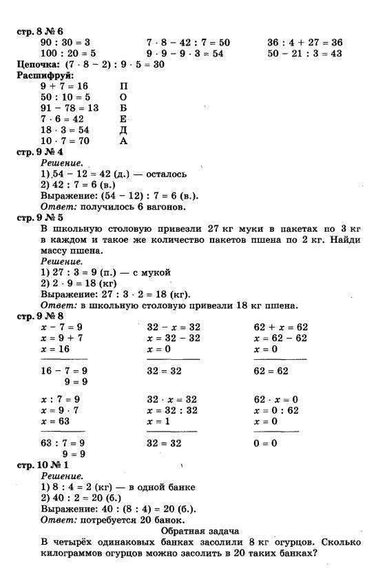 ответ ру решебник 3 класс