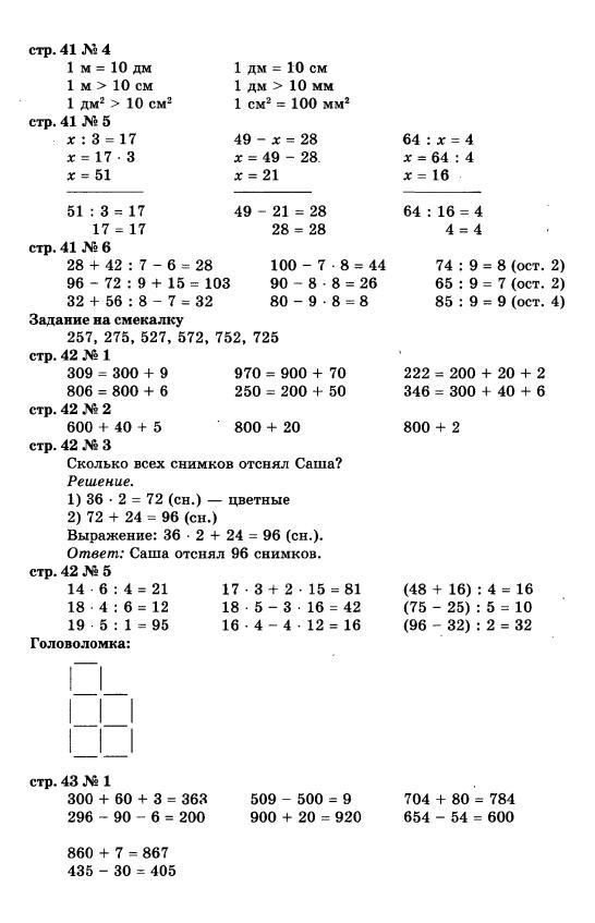 3 часть номер гдз 3 по класс 1 моро математике