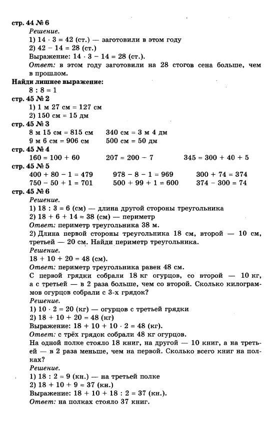 класс моро математика учебнику 3 решебник часть к 2