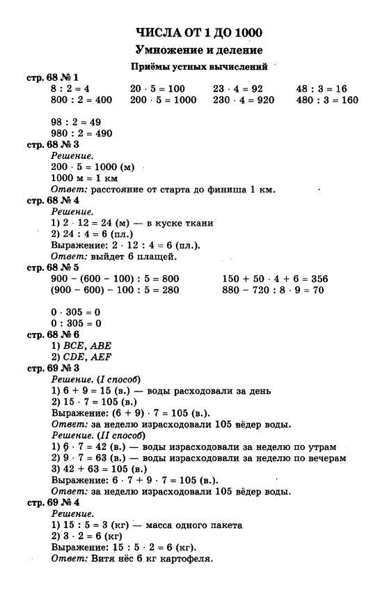 3 решение математике гдз 1 класс часть моро
