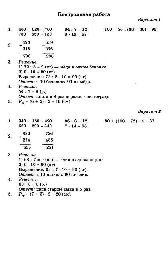 класс моро часть 3 по класс 1 математике задания домашние готовые