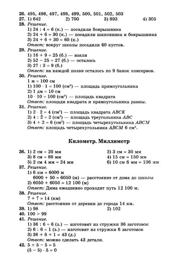 математики в по рудницкая н класса 4 гдз