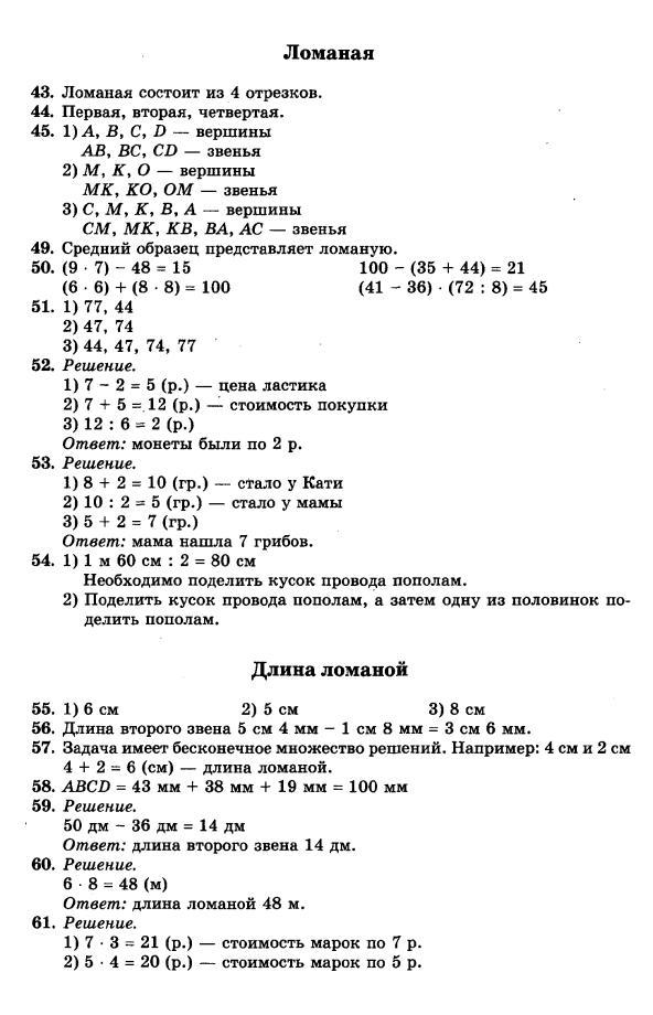 Решебник Гдз По Математике 3 Класс Рудницкой