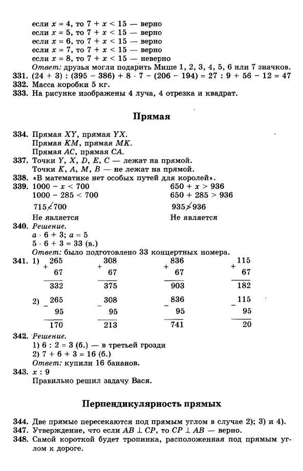 Олимпиада по математике 2013 года 8 класса ответы