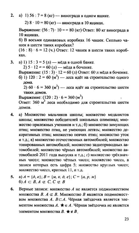 Петерсон 3 класс решебник 2002