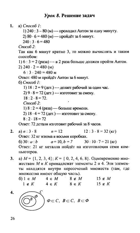 гдз по математике 3 класс 2019 год л.г.петерсон
