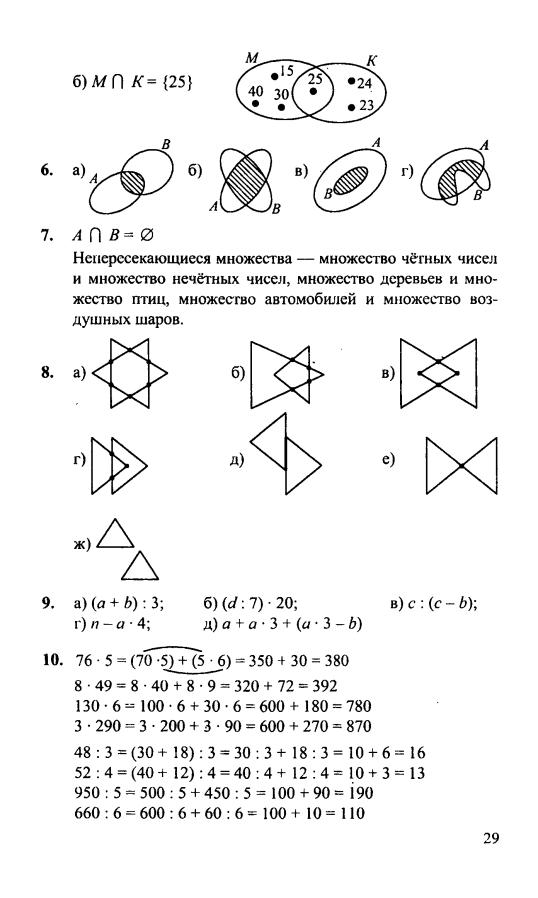 4 класс по решебник ответами с л.г.петерсон математике