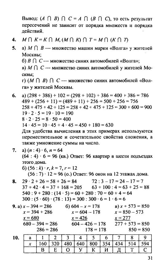 Гдз по математике 5 класс школы 4