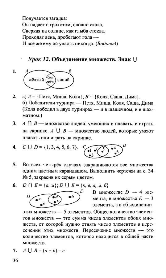 Гдз По Математике 3 Класс Петерсон Множества