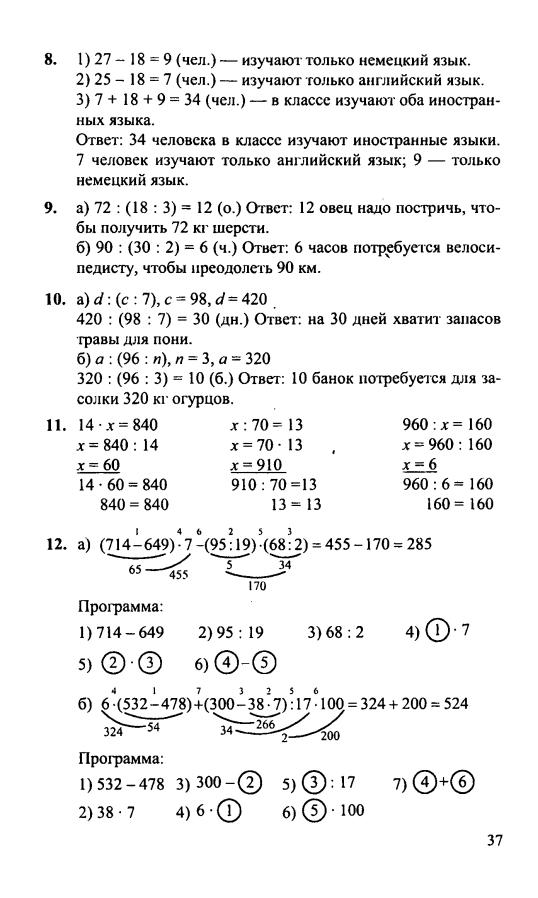 Гдз по математике по учебнику 3 класса 1 части