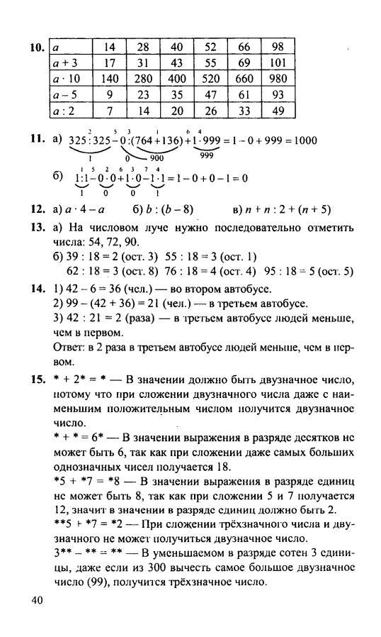 Комплект петерсон класс новый математике решебник 3 2018 по