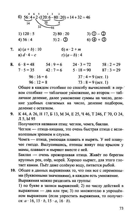 Гдз Математика 3 Класс Спб
