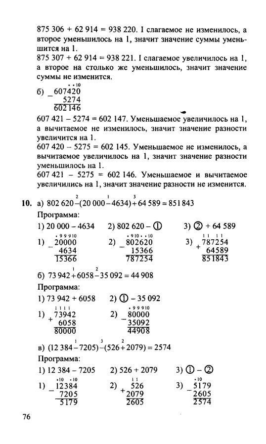 4 математике по л.г.петерсон решебник ответами с класс